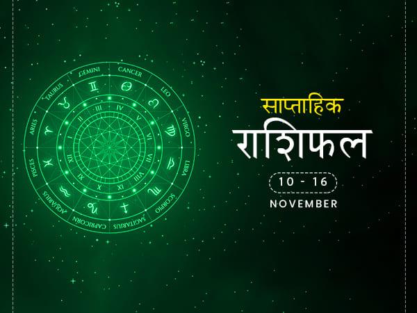 साप्ताहिक राशिफल 10 से 16 नवंबर: कुंभ राशि वालों के प्रेम जीवन की हो सकती है इस हफ्ते शुरुआत