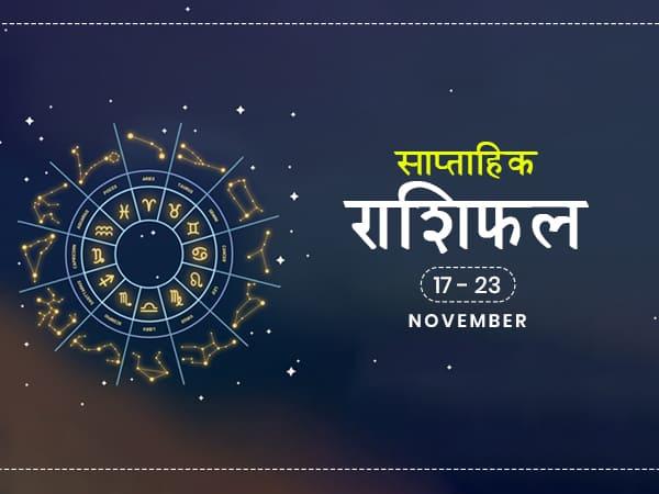 साप्ताहिक राशिफल 17 से 23 नवंबर: जानें इस हफ्ते आपके जीवन में क्या क्या बदलाव आएंगे