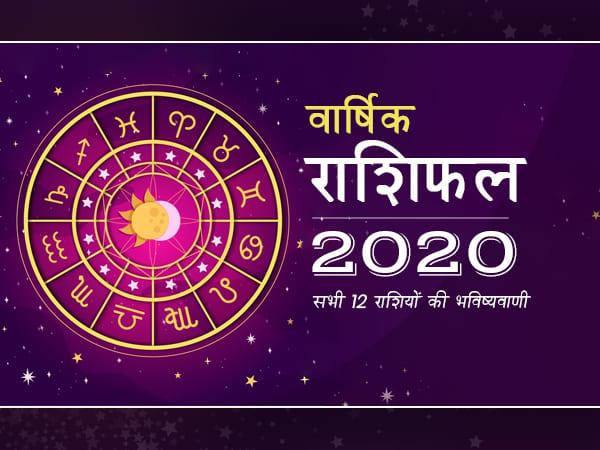 Yearly Horoscope 2020 in Hindi : इन राशियों के जीवन में आएगा बड़ा बदलाव