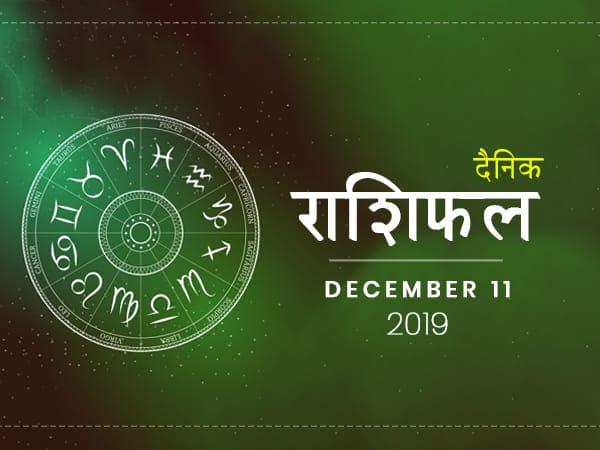 11 दिसंबर राशिफल: इन राशियों का भाग्य पक्ष रहेगा आज मजबूत