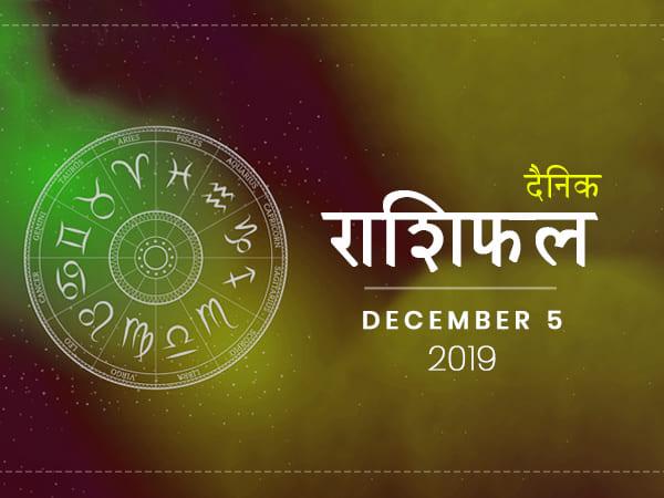 5 दिसंबर राशिफल: मीन राशि वाले आज वित्तीय लेन देन करने से बचें