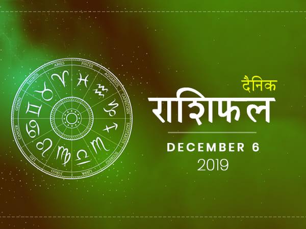 6 दिसंबर राशिफल: वृश्चिक और इन राशियों के लिए दिन रहेगा शुभ, क्या कहता है आपका राशिफल