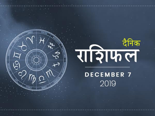 7 दिसंबर राशिफल: मीन राशि वालों की आर्थिक स्थिति में आएगा सुधार, आप भी जानें अपने दिन का हाल