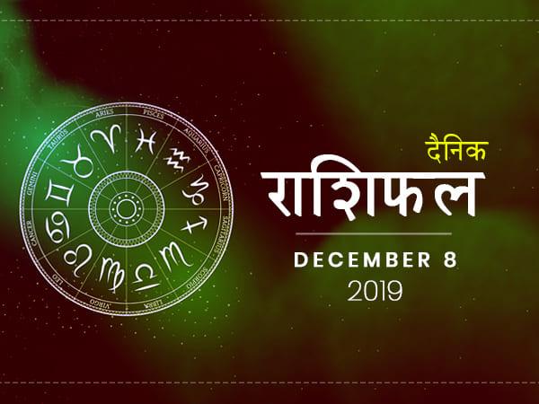 8 दिसंबर रविवार का दिन किन राशियों पर पड़ेगा भारी, जानने के लिए पढ़ें आज का राशिफल