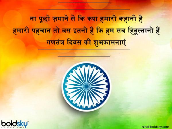 देशभक्ति से भरे ये संदेश भेजकर सभी को दें गणतंत्र दिवस की शुभकामनाएं