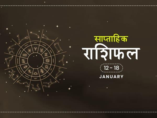 साप्ताहिक राशिफल 12 से 18 जनवरी: इस हफ्ते कैसा रहेगा आपकी किस्मत का हाल