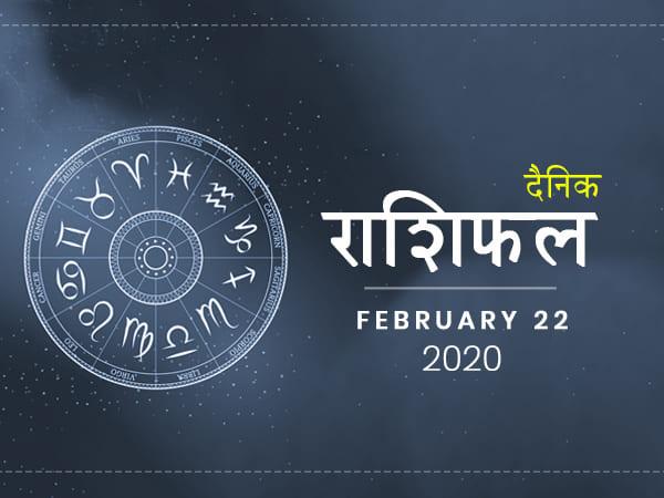 22 फरवरी राशिफल: शनिवार का दिन इन राशियों के जीवन में लाएगा शुभ समाचार