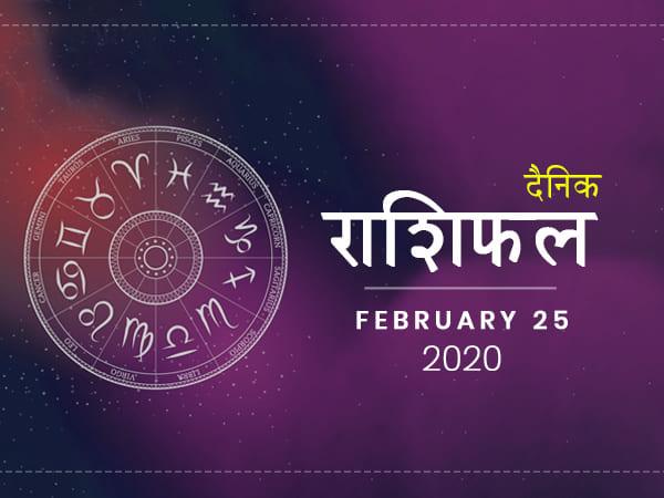 25 फरवरी राशिफल: इस राशि के जातकों के लिए मंगलवार का दिन रहेगा खास