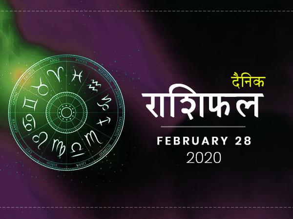 28 फरवरी राशिफल: आज का दिन किन राशियों के लिए रहेगा शुभ?