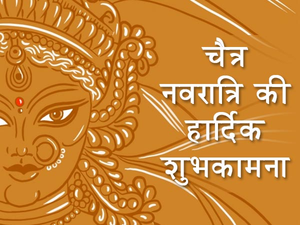 Chaitra Navratri Wishes in Hindi : इन संदेशों के साथ सबको भेजें माता का आशीर्वाद, बरसेगी मां की कृपा