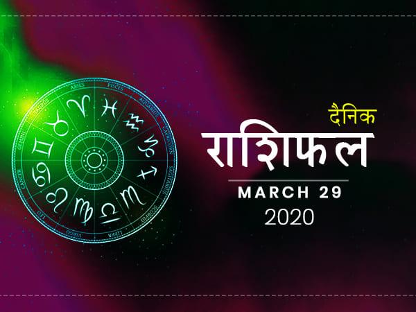 29 मार्च राशिफल: इन राशियों को मिलेगा आज भाग्य का पूरा साथ, पूरे होंगे अधूरे काम