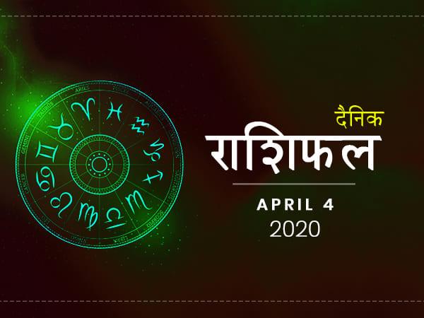 4 अप्रैल राशिफल: मेष, मिथुन और सिंह राशि वाले रहेंगे आज पैसों के मामले में लकी