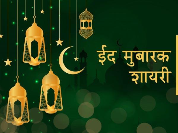 Eid Mubarak: इस ईद को बनाएं खास, इन बेमिसाल शायरी के साथ दें मुबारकबाद