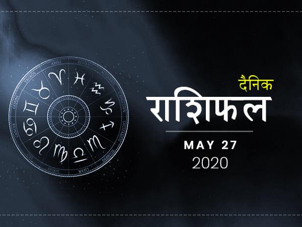 27 मई राशिफल: जानें आज का दिन किन राशियों के लिए रहेगा लकी