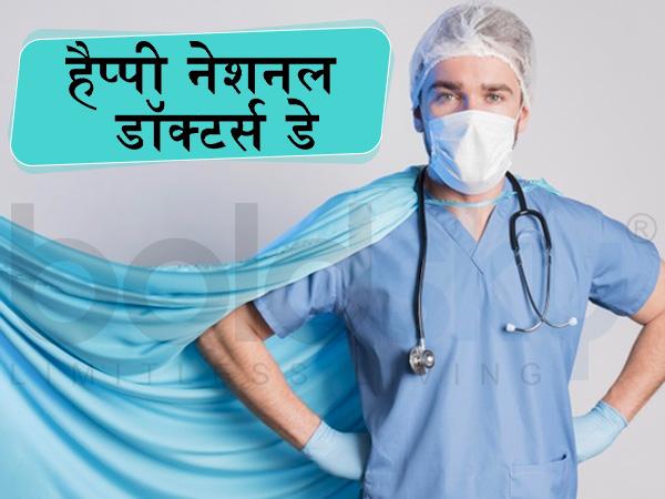 National Doctors Day: इन कोट्स की मदद से कोरोना महामारी से लड़ रहे डॉक्टरों को करें सलाम