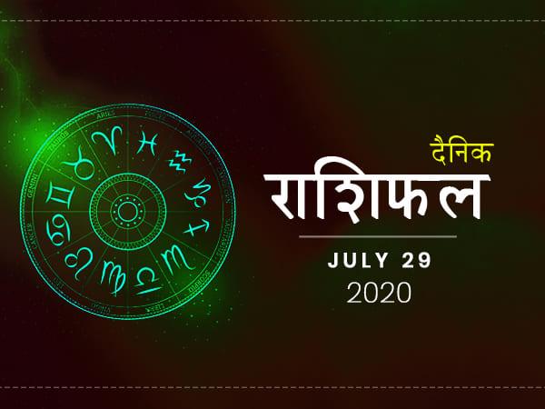 29 जुलाई राशिफल: बुधवार का दिन इन राशियों के लिए रहेगा राहतभरा