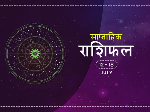 साप्ताहिक राशिफल 12 से 18 जुलाई: मिथुन और कन्या राशि वालों के लिए रहेगा यह सप्ताह बेहद शुभ