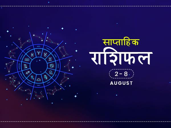 साप्ताहिक राशिफल 2 से 8 अगस्त: इन राशियों के लिए रहेगा यह सप्ताह बेहद भाग्यशाली