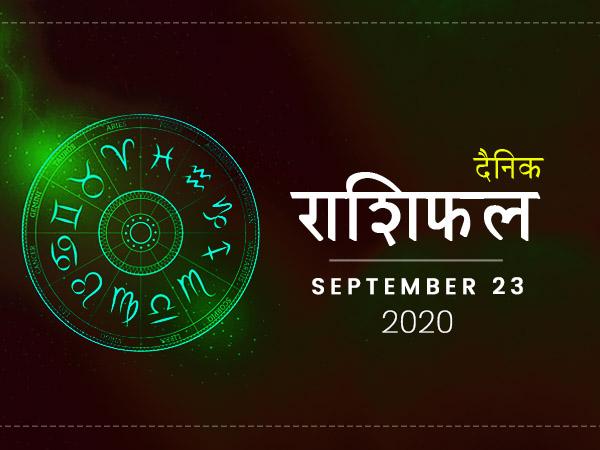 23 सितंबर राशिफल: बुधवार के दिन इन राशियों को मिलेगा गणपति का आशीर्वाद