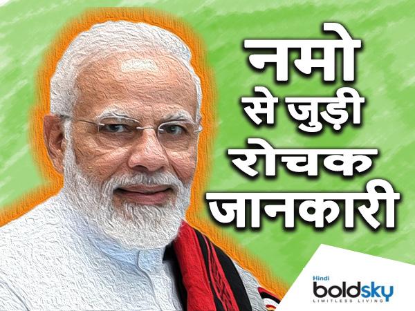 देश के प्रधानमंत्री नरेंद्र मोदी से जुड़ी ये अनसुनी और रोचक बातें नहीं जानते होंगे आप