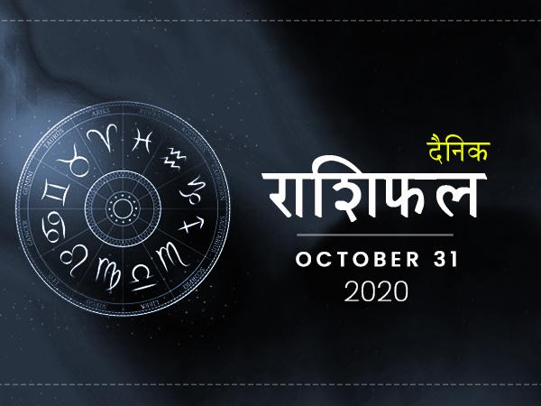 31 अक्टूबर राशिफल: इस माह का आखिरी दिन इन राशियों के लिए रहेगा सुखद