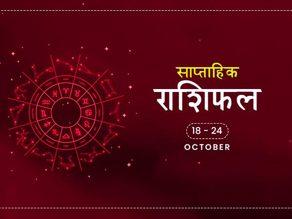 साप्ताहिक राशिफल 18 से 24 अक्टूबर: जानें इस हफ्ते किन राशियों पर बनी रहेगी माता दुर्गा की कृपा