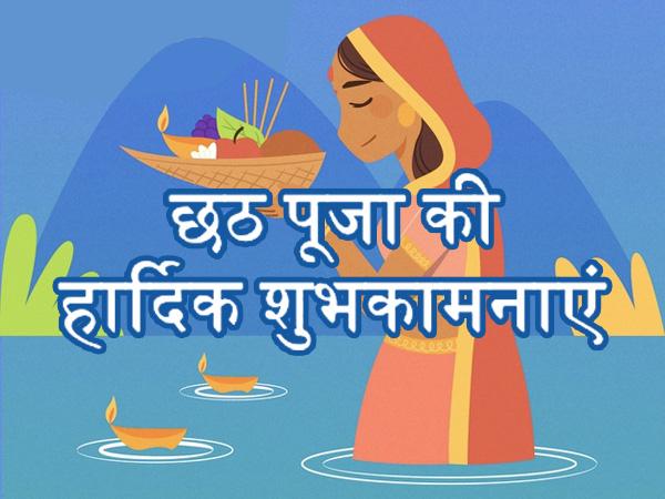 Happy Chhath Puja 2020: छठ पूजा के शुभ अवसर पर भेजें ये खूबसूरत संदेश
