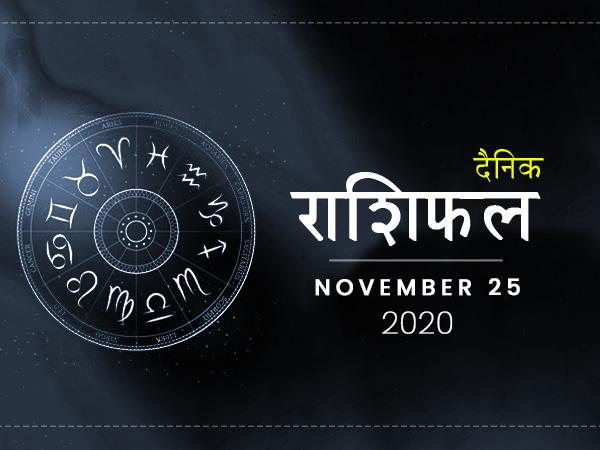25 नवंबर राशिफल: जानें आज किन राशियों को मिलेगा किस्मत का साथ