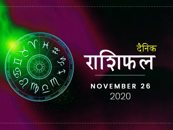 26 नवंबर राशिफल: किस्मत के सितारे आज किन राशियों का देंगे साथ?