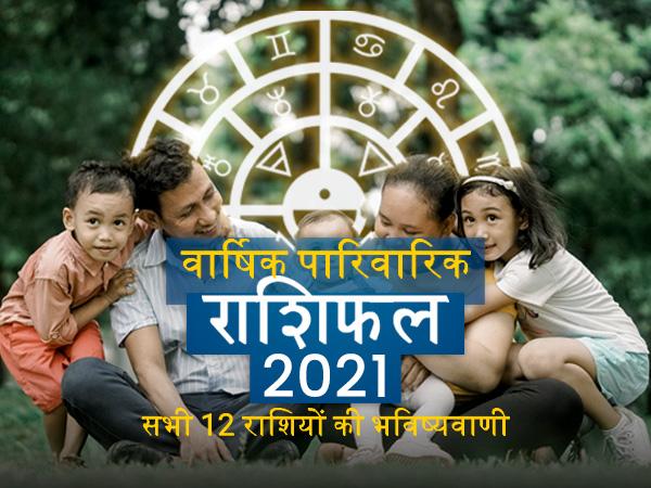 Family Horoscope 2021: नए साल में इन राशियों का पारिवारिक जीवन रहेगा खुशहाल