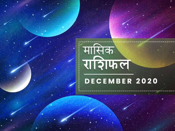 मासिक राशिफल: दिसंबर का महीना इन राशियों के लिए लेकर आएगा ढेर सारी खुशियां