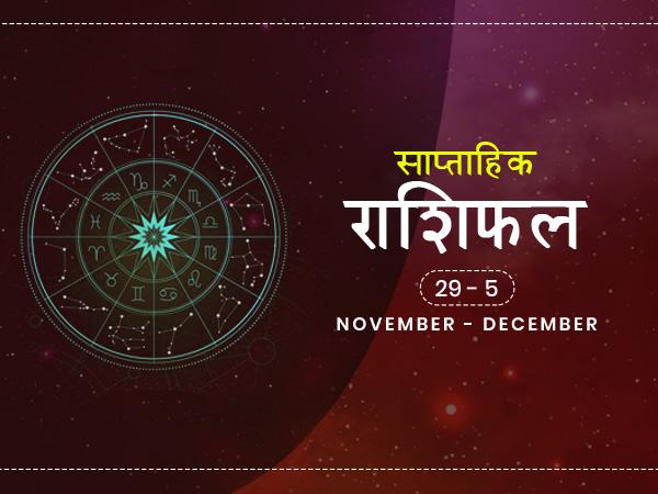 साप्ताहिक राशिफल 29 नवंबर से 5 दिसंबर: जानें किन राशियों के लिए ये सात दिन रहेंगे शुभ