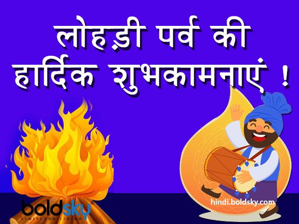 Happy Lohri 2021 Wishes: लोहड़ी के इन रंगबिरंगे और खूबसूरत ...
