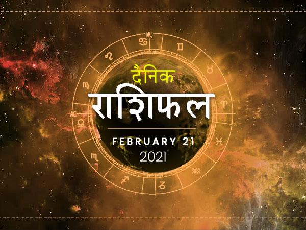 21 फरवरी राशिफल: इन राशि वालों को मिलेगा आज किस्मत का साथ, खुलेंगे तरक्की के द्वार