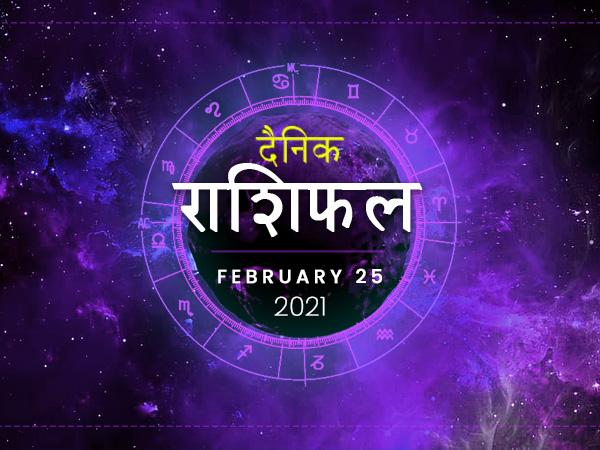 25 फरवरी राशिफल :  कन्या राशि के लिए शुभ रहेगा दिन, जानें बाकी राशि वालों का कैसा रहेगा दिन