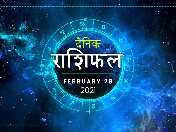28 फरवरी राशिफल : इन राशियों का दिन बीतेगा खुशी भरा, जानें बाकी राशियों का हाल
