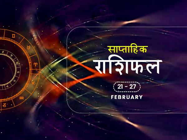 साप्ताहिक राशिफल 21 से 27 फरवरी: जानें ये हफ्ता किन राशियों के लिए रहेगा शुभ