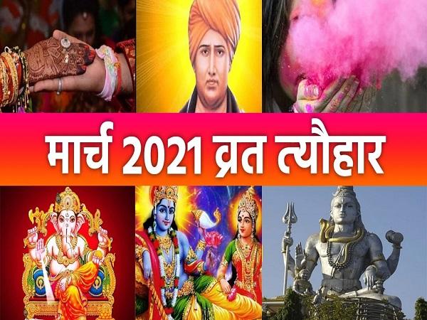 March 2021 Festival Calendar: मार्च महीने में आएंगे महाशिवरात्रि और होली जैसे बड़े पर्व, देखें पूरी लिस्ट