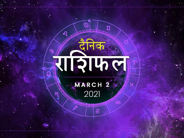 2 मार्च राशिफल: मिथुन राशि वालों की सुख सुविधाओं में होगी वृद्धि, इनको भी मिलेगा आज किस्मत का साथ