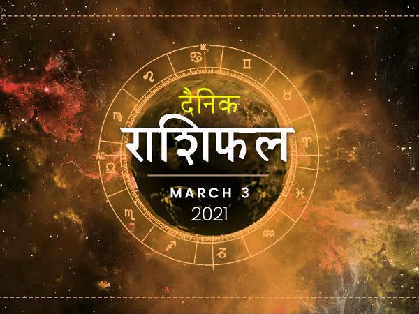 3 मार्च राशिफल: मकर राशि वालों को मिलेगी आज कोई अच्छी खबर, इन 3 राशियों का भी दिन रहेगा खास