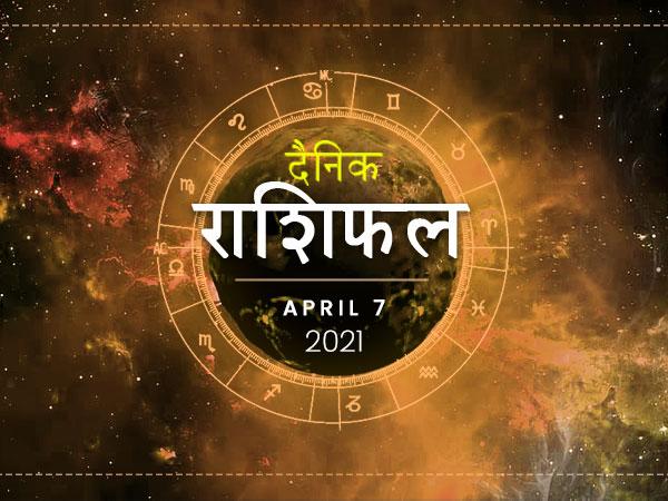 7 अप्रैल राशिफल: धनु राशि वालों को मेहनत होगी आज सफल, मिलेगा मनचाहा परिणाम
