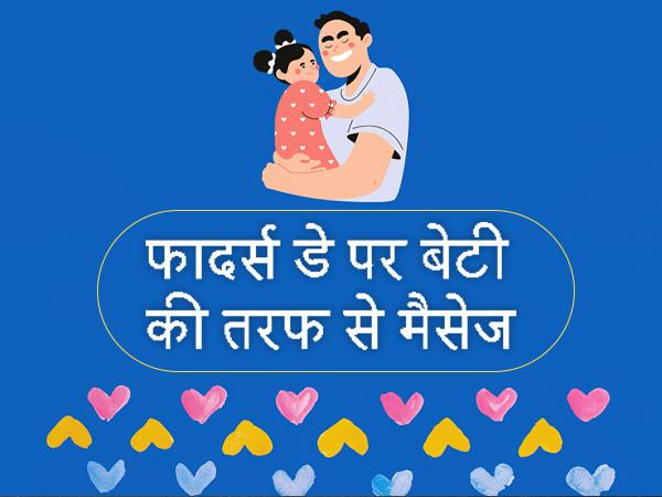 फादर्स डे पर बेटियां इन खूबसूरत संदेशों के साथ अपने पापा को कर सकती हैं विश