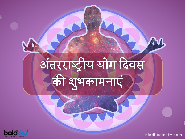 International Yoga Day: योग दिवस पर भेजें ये संदेश और दें अपनों को सेहतमंद शुभकामनाएं