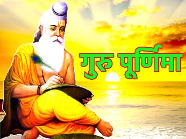 Guru Purnima: साढ़ेसाती और ढैय्या से परेशान ये राशियां शनि के प्रकोप से बचने के लिए करें अचूक उपाय