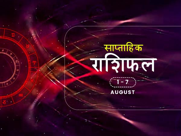 साप्ताहिक राशिफल 1 से 7 अगस्त: यह पहला सप्ताह इन 4 राशियों के लिए लेकर आएगा ढेर सारी खुशियां