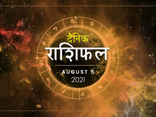 Aaj Ka Rashifal: 5 August Horoscope बुधवार का दिन इन 4 राशियों के लिए रहेगा बेहद खास