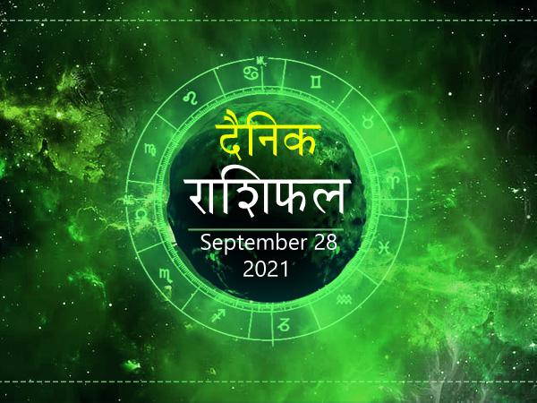 Aaj Ka Rashifal, 28 Sep 2021: वृषभ राशि वाले रहेंगे आज बेहद भाग्यशाली, जानें अपनी किस्मत का हाल