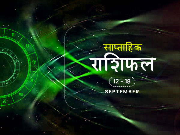 Saptahik Rashifal: Weekly Horoscope : साप्ताहिक राशिफल: इन 4 राशियों के लिए रहेगा यह सप्ताह शानदार