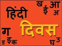 हिंदी दिवस पर जानिए मातृ भाषा से जुड़े ये फैक्ट्स