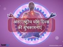अंतरराष्ट्रीय योग दिवस की शुभकामनाएं